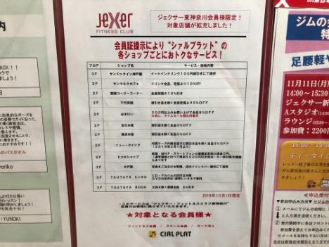 東神奈川のジェクサー特典