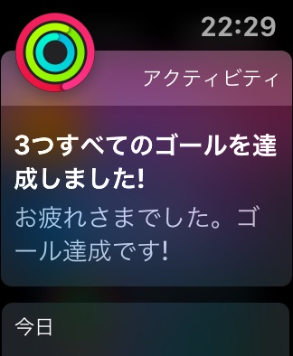 Apple Watch リング 達成
