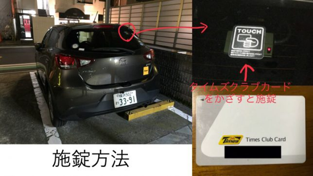 タイムズカーシェアリング  施錠方法