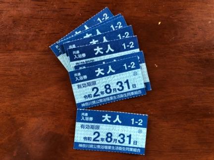 銭湯 チケット