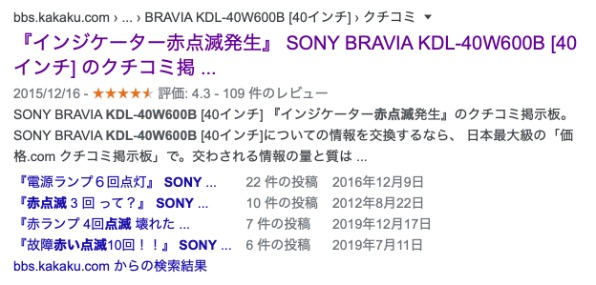 SONYのテレビ KDL-40W600Bが赤点滅6回 カカクコム