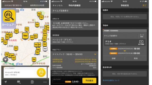 タイムズカーシェアリング  アプリ