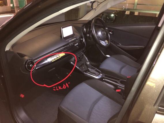 デミオ 運転席