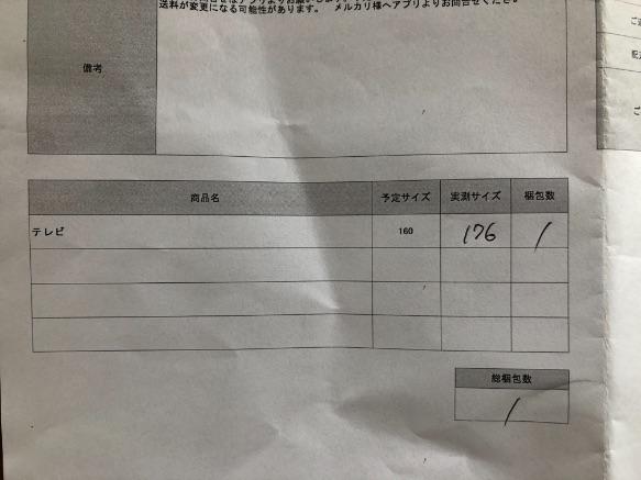 ヤマトのテレビの梱包の追加料金
