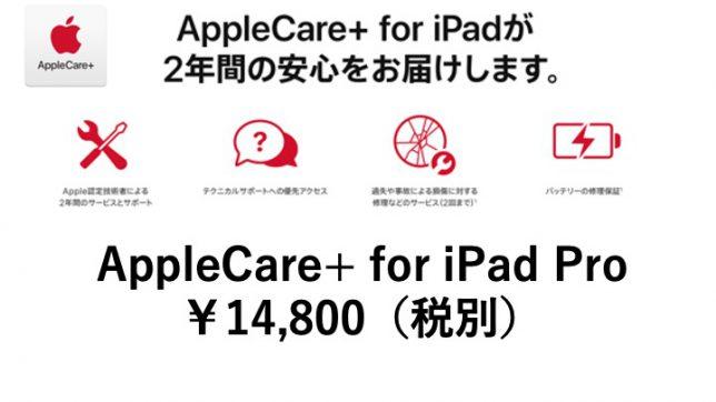 AppleCare+の説明