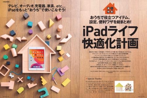 iPadライフ快適化計画