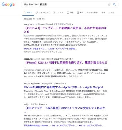 iPad Pro 13.4,1のバージョンアップ後のトラブルの検索結果