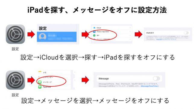 iPad Proの各種設定