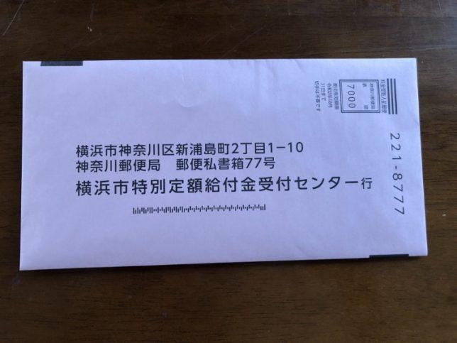 給付金を送る封筒