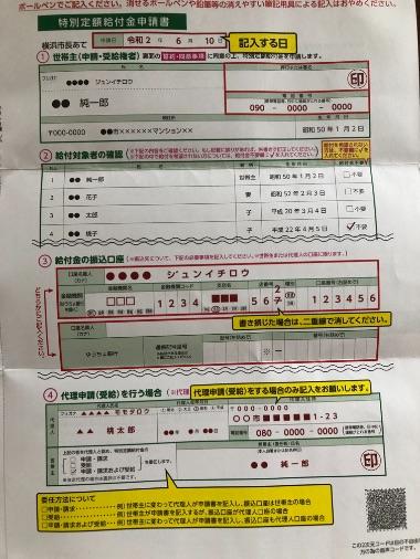 郵送での特別定額給付金の申請方法
