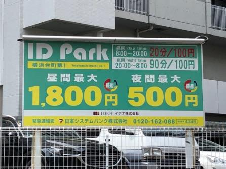 ジェクサー横浜の駐車場のIDパークの料金
