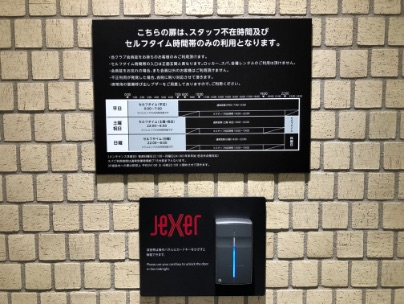 ジェクサー横浜 24時間利用